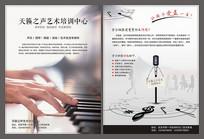 天籁之声艺术培训中心宣传单