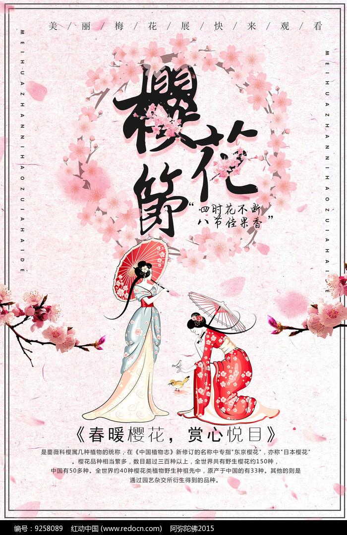 唯美浪漫樱花节旅游海报图片