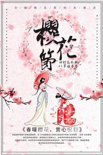 唯美浪漫樱花节旅游海报