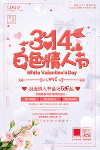 温馨白色情人节促销海报