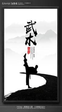 武术文化培训海报