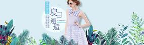 夏季女装海报