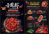 小龙虾菜单设计