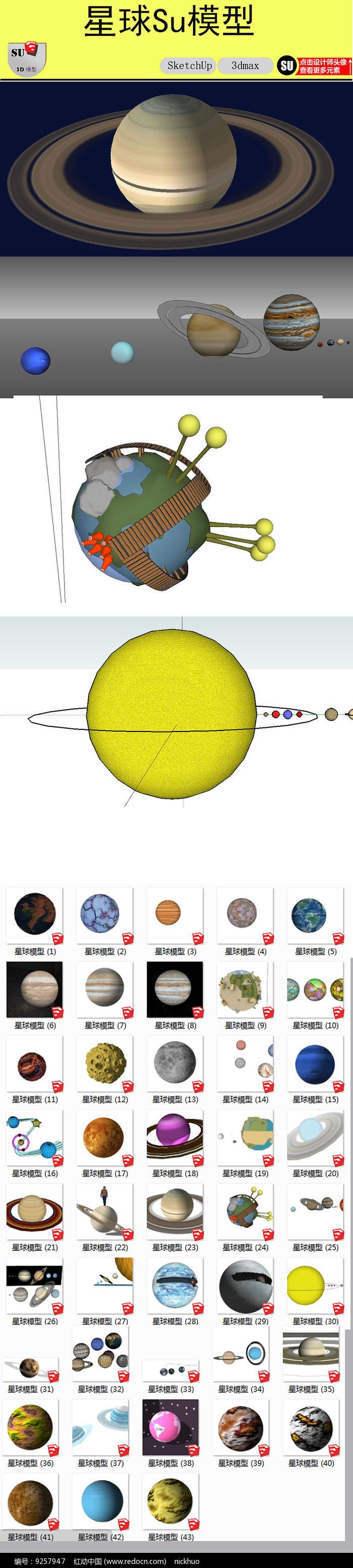 星球月球地球SU模型图片