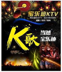 绚丽KTV酒吧背景海报