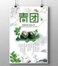 中国风清明节传统美食青团海报