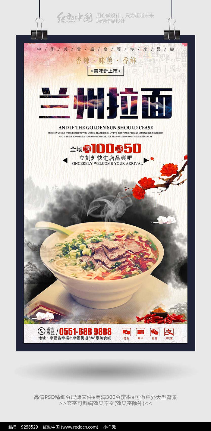 中国风最新精品兰州拉面海报图片