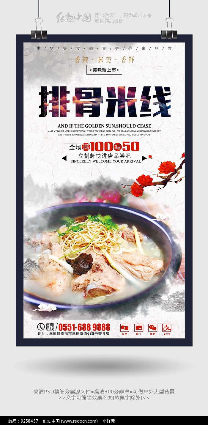 中国风最新排骨米线美食海报图片