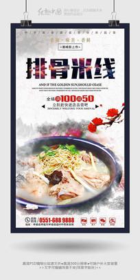 中国风最新排骨米线美食海报