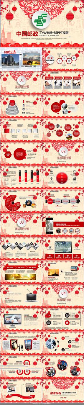 中国邮政工作计划PPT模版