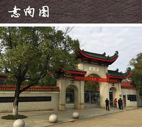 中式围墙大门构筑