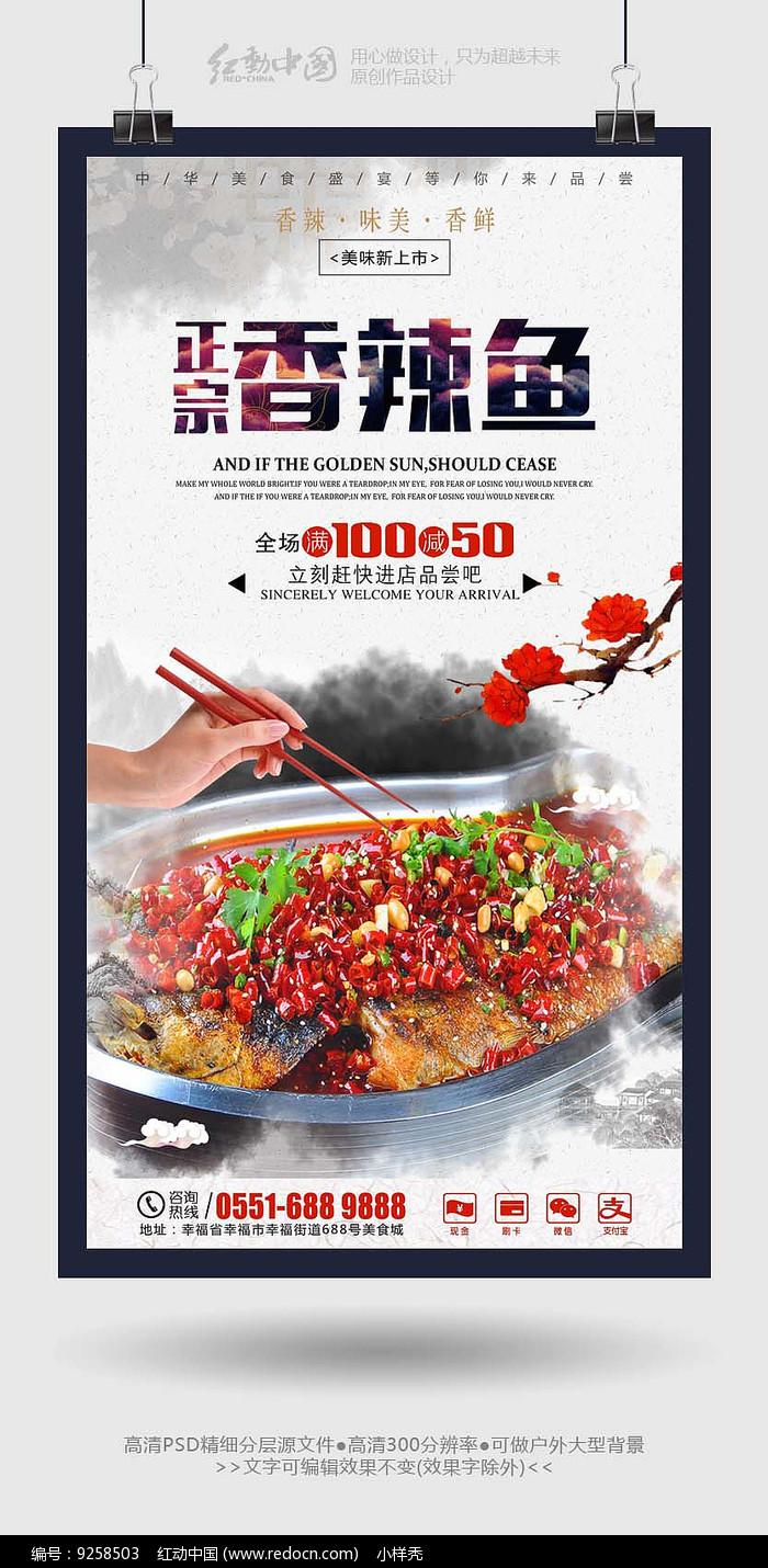最新正宗香辣鱼美食文化海报图片