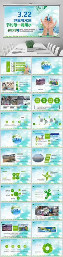 保护水资源节约用水PPT