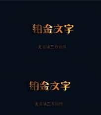 铂金文字宣传片头AE模版