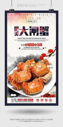 创意肥美大闸蟹美食海鲜海报