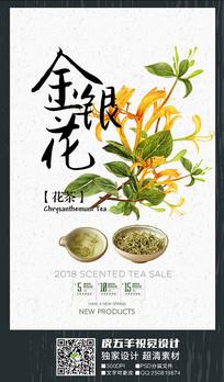 创意金银花茶宣传海报