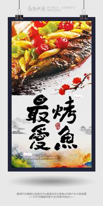创意中国风烤鱼美食海报