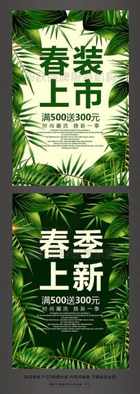 春季上新春装上市促销活动海报