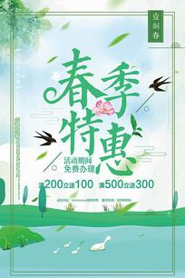 春季特惠海报设计