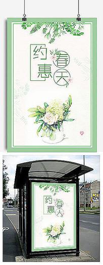 春季小清新绿色春天海报
