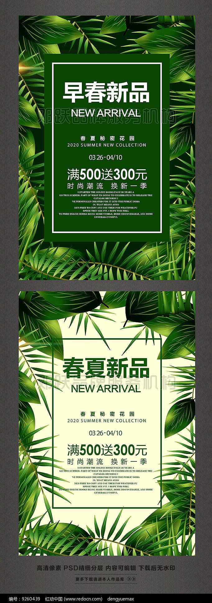 春夏新品上市促销海报活动海报图片
