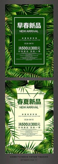 春夏新品上市促销海报活动海报