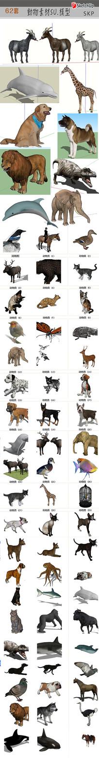 动物SU模型 skp