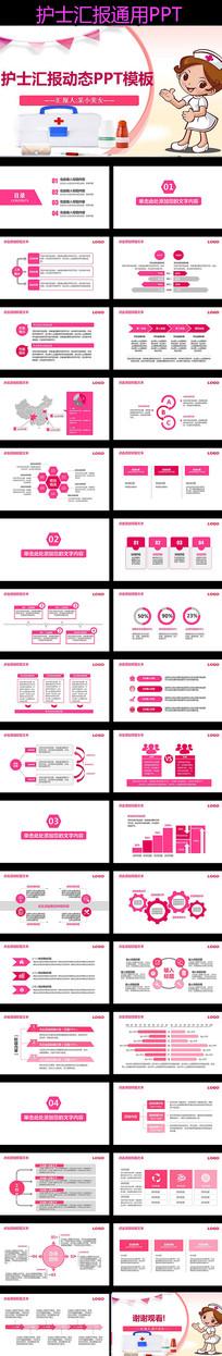 粉色护士护理总结报告PPT