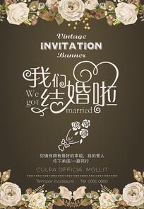 高档婚庆海报设计