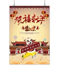 狗年新春宣传海报素材