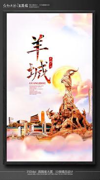 广州羊城旅游海报