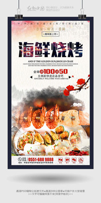 海鲜烧烤精品最新海报模板