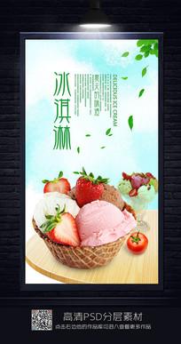 简约冰淇淋海报设计