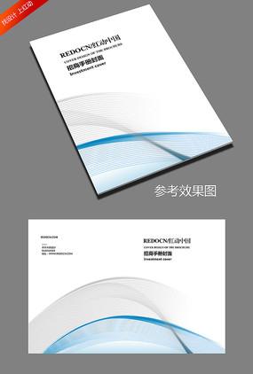 简约时尚蓝色画册封面