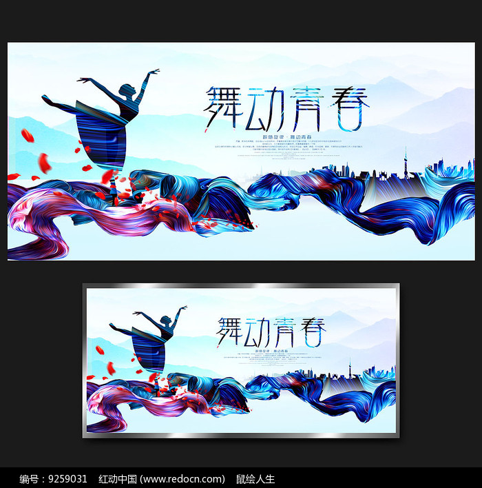 简约舞动青春舞蹈海报设计图片