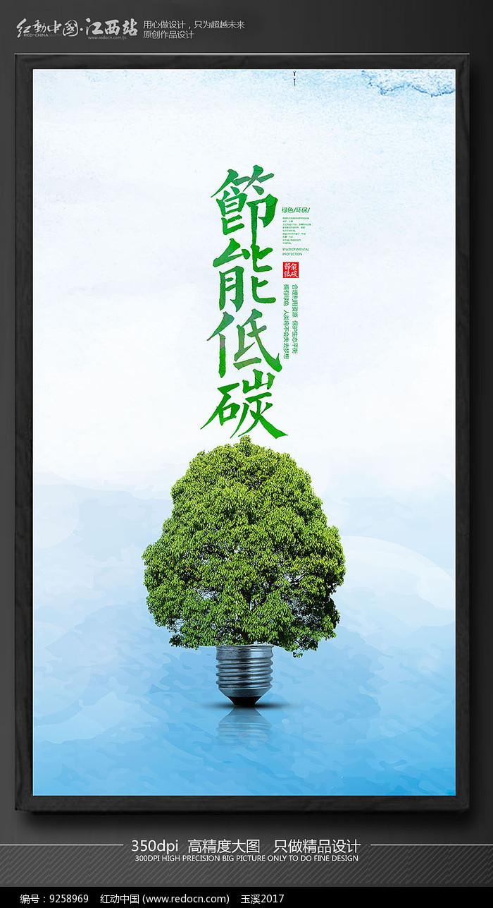 节能低碳绿色环保海报图片