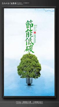 节能低碳绿色环保海报