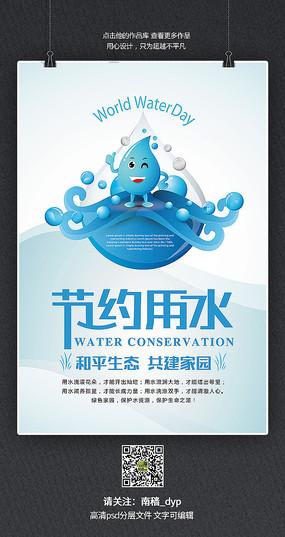节约用水公益海报 节约用水公益宣传海报 时尚创意大气水资源宣传海报图片