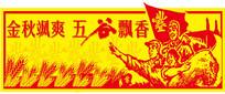 金秋飒爽五谷飘香海报设计