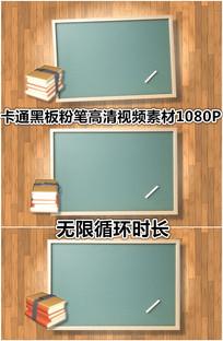卡通黑板粉笔布置作业上课视频