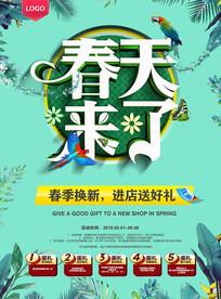 浪漫清新春季促销海报