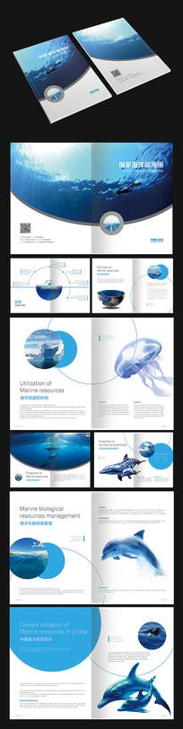 蓝色环保画册