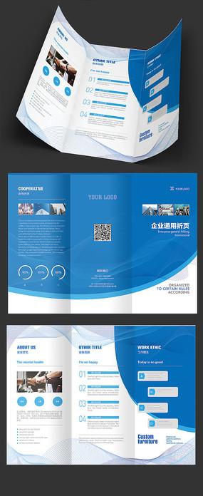 蓝色商务折页