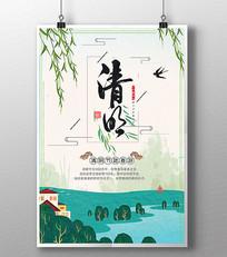 绿色淡雅创意清明节海报模板