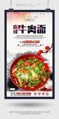 麻辣牛肉面精品面食海报模板