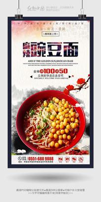 麻辣豌豆面精品美食面点海报