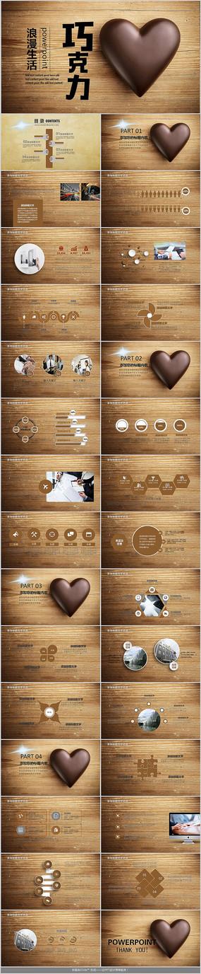 美食巧克力PPT模板