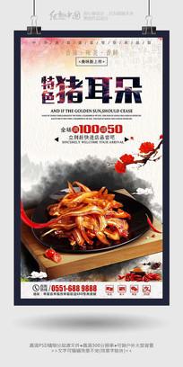 美特色猪耳朵美食卤肉海报