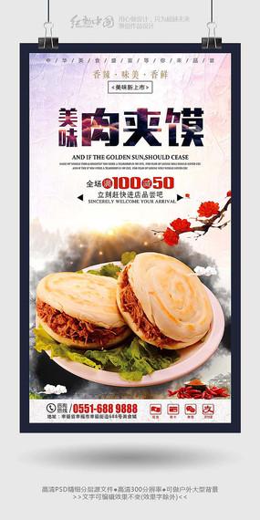 美味肉夹馍创意美食海报模板