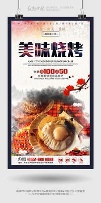美味烧烤精品餐饮美食海报